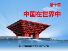 《中国在世界中》PPT课件