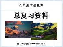 《八年级地理下册总复习》PPT课件