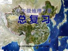 《八年级地理下册总复习》PPT课件2