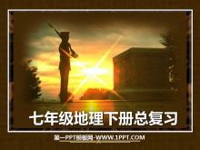 《七年级地理下册总复习》PPT课件