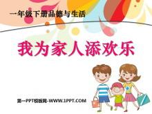 《我为家人添欢乐》我的家人和伙伴PPT课件3