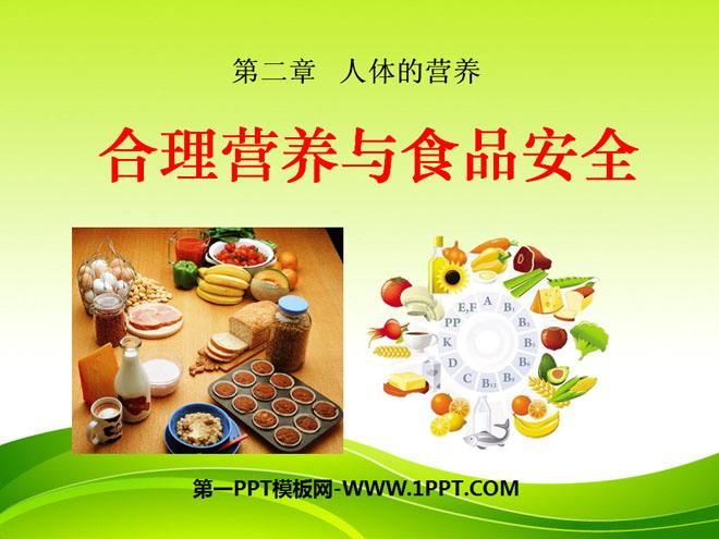 《合理营养与食品安全》人体的营养PPT课件