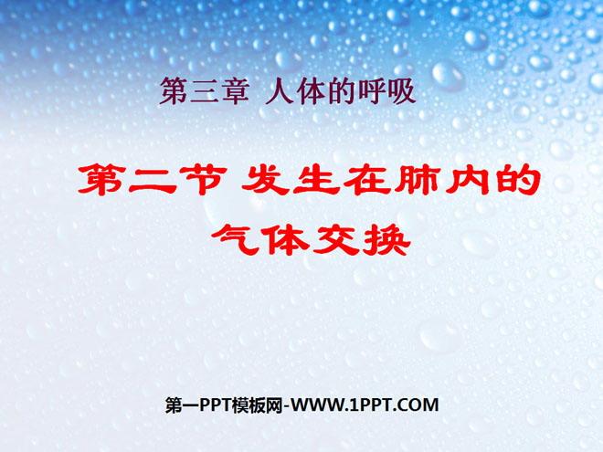 《发生在肺内的气体交换》人体的呼吸PPT课件