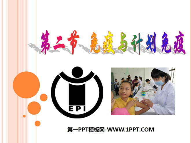 《免疫与计划免疫》传染病和免疫PPT课件3