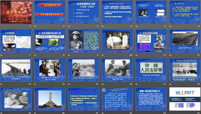 《最可爱的人》中华人民共和国的成立和巩固ppt课件  一,抗美援朝保家