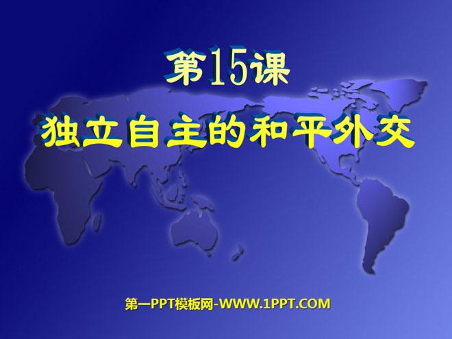 独立自主的和平外交 国防建设与外交成就PPT课件3