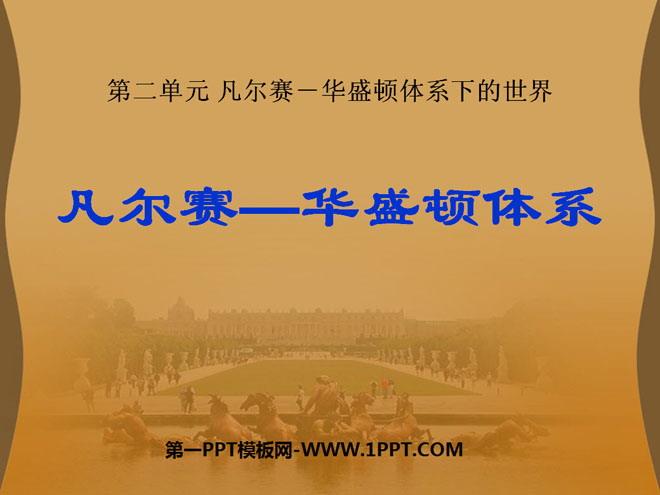《凡尔赛-华盛顿体系》凡尔赛-华盛顿体系下的世界PPT课件