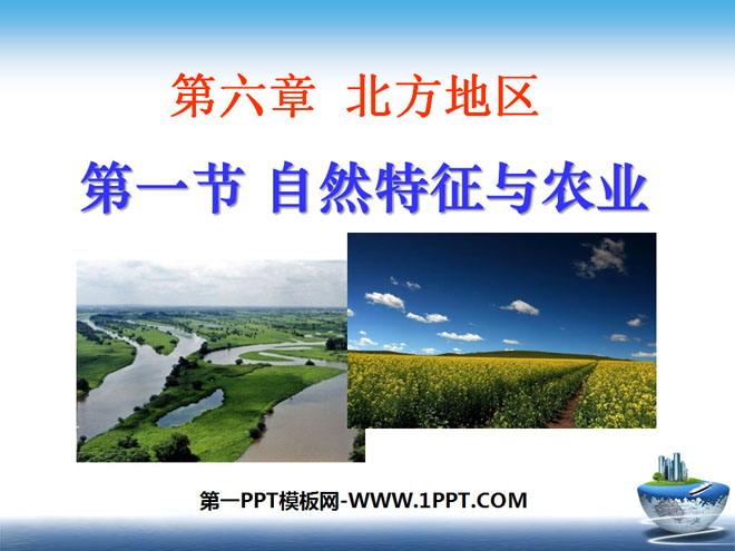 《自然特征与农业》北方地区PPT课件5