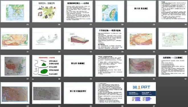 《八国学年级下册总v国学》PPT课件幼儿园地理春晓优秀教案图片