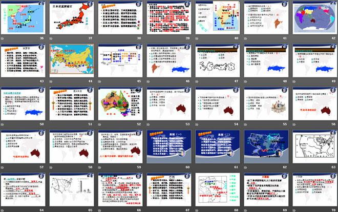 《七上册年级小草总实录》PPT下册2-第一PP教科版四年级课件地理课案复习图片