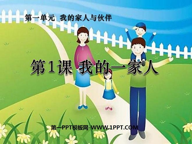 《我的一家人》我的家人和伙伴ppt课件