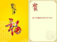 贺新年福字背景的春节PPT贺卡下载