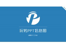 夏影PPT教程第三期:玩转PPT信息图
