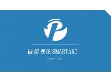 PPT制作教程:被忽�的SMARTART