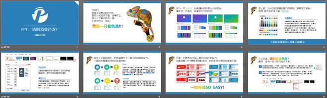 设计作品包括了整套ppt模板,ppt图表,以及多篇实用幻灯片制作教程.图片