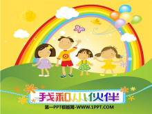《我和小伙伴》我的家人和伙伴PPT课件4