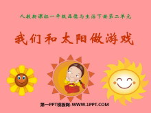 《我们和太阳做游戏》走进大自然PPT课件4