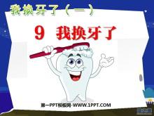 《我换牙了》健康生活每一天PPT课件4
