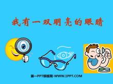 《我有一�p明亮的眼睛》健康生活每一天PPT�n件4