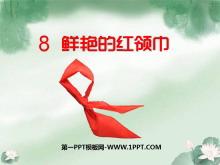 《鲜艳的红领巾》快乐的少先队员PPT课件