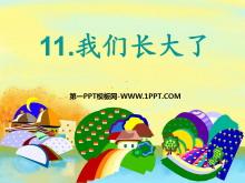 《我���L大了》我��在成�LPPT�n件2