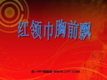 《红领巾胸前飘》快乐的少先队员PPT课件4