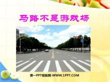 《马路不是游戏场》寻路和行路PPT课件