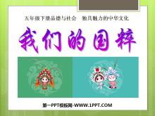 《我们的国粹》独具魅力的中华文化PPT课件3