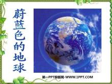 《蔚�{色的地球》我��生活的地球PPT�n件2