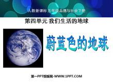 《蔚�{色的地球》我��生活的地球PPT�n件3