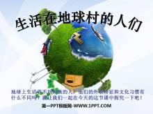 《生活在地球村的人��》我��生活的地球PPT�n件2