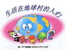 《生活在地球村的人��》我��生活的地球PPT�n件4