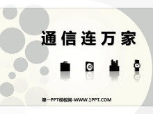 《通信连万家》通信与生活PPT课件2