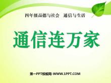 《通信连万家》通信与生活PPT课件4