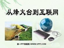 《从烽火台到互联网》通信与生活PPT课件2