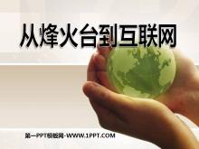 《从烽火台到互联网》通信与生活PPT课件3
