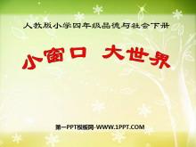 《小窗口大世界》通信与生活PPT课件