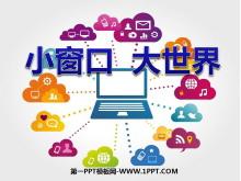 《小窗口大世界》通信与生活PPT课件3
