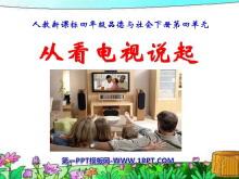 《从看电视说起》通信与生活PPT课件