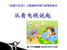 《从看电视说起》通信与生活PPT课件2