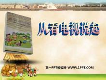 《从看电视说起》通信与生活PPT课件3