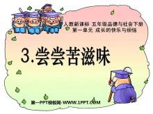 《尝尝苦滋味》成长的快乐与烦恼PPT课件4