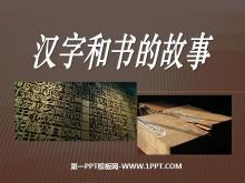 《汉字和书的故事》追根寻源PPT课件3