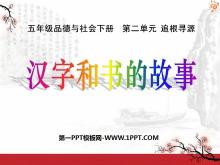 《汉字和书的故事》追根寻源PPT课件4