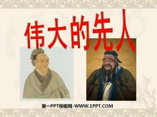 《伟大的先人》独具魅力的中华文化PPT课件