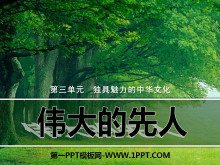 《伟大的先人》独具魅力的中华文化PPT课件3