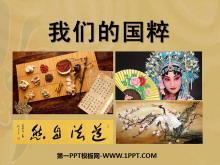 《我们的国粹》独具魅力的中华文化PPT课件