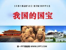 《我国的国宝》独具魅力的中华文化PPT课件2