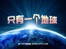 《只有一个地球》人类的家园PPT课件2