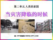 《当灾害降临的时候》人类的家园PPT课件4